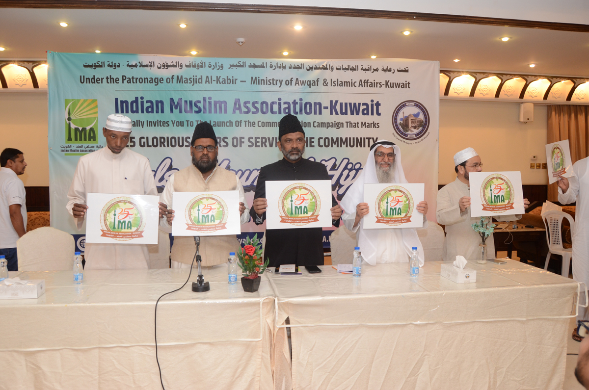 IMA HOSTED  KICK OFF EVENT OF '25 YEARS COMMEMORATION CAMPAIGN'