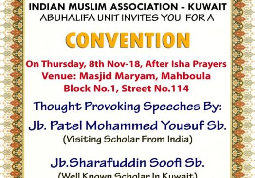 Past Events – IMA Kuwait